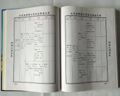 精装书模排模版4