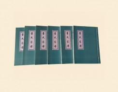 线装书族谱家谱