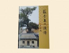 淄博周村苏李村王氏族谱